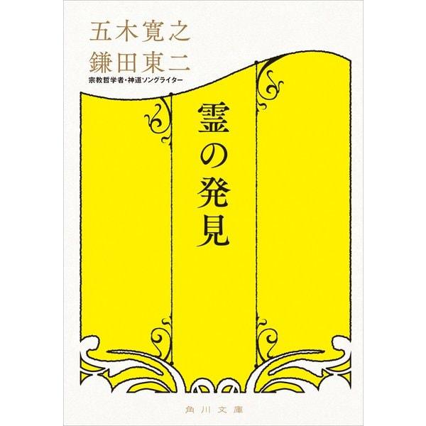霊の発見(KADOKAWA) [電子書籍]