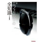 新・エフェクターの全知識(リットーミュージック) [電子書籍]