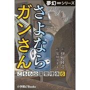 夢幻∞シリーズ こちら公園管理係6 さよならガンさん(小学館) [電子書籍]