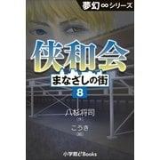 夢幻∞シリーズ まなざしの街8 侠和会(小学館) [電子書籍]