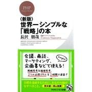 <新版>世界一シンプルな「戦略」の本(PHP研究所) [電子書籍]