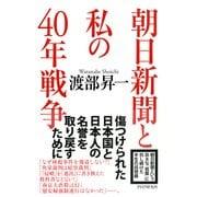 朝日新聞と私の40年戦争(PHP研究所) [電子書籍]