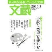 文蔵 2015.3(PHP研究所) [電子書籍]