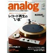 アナログ(analog) vol.47(音元出版) [電子書籍]