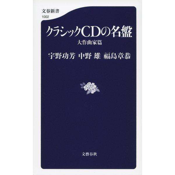 クラシックCDの名盤―大作曲家篇(文藝春秋) [電子書籍]
