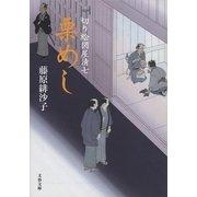 栗めし―切り絵図屋清七(文藝春秋) [電子書籍]
