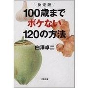 決定版 100歳までボケない120の方法(文藝春秋) [電子書籍]