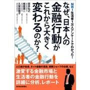 なぜ、日本人の金融行動がこれから大きく変わるのか?(東洋経済新報社) [電子書籍]