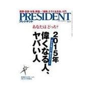 PRESIDENT 2015.2.16号(プレジデント社) [電子書籍]