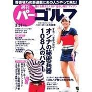 週刊 パーゴルフ 2015/3/31号(パーゴルフ) [電子書籍]