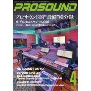 PROSOUND(プロサウンド) 2015年4月号(ステレオサウンド) [電子書籍]