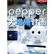 ロボット界のiPhoneになれるか? pepper大増殖計画(ダイヤモンド社) [電子書籍]