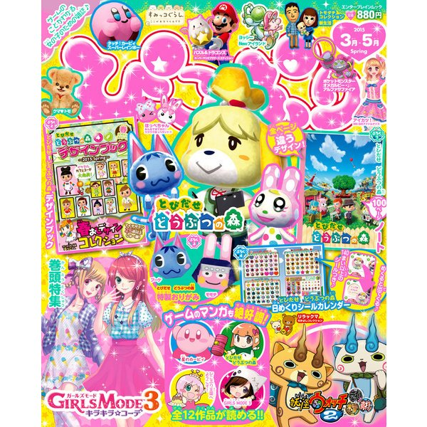 ぴこぷり 2015 Spring(KADOKAWA Game Linkage) [電子書籍]