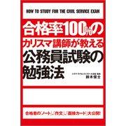 合格率100%のカリスマ講師が教える公務員試験の勉強法(KADOKAWA) [電子書籍]