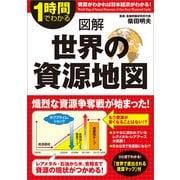 図解 世界の資源地図(KADOKAWA) [電子書籍]