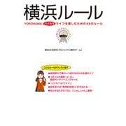 横浜ルール(KADOKAWA) [電子書籍]
