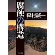 腐蝕の構造(KADOKAWA) [電子書籍]