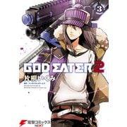 GOD EATER 2(3) (KADOKAWA / アスキー・メディアワークス) [電子書籍]