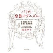 パリの皇族モダニズム 領収書が明かす生活と経済感覚(KADOKAWA) [電子書籍]