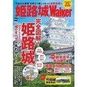 姫路城Walker(KADOKAWA) [電子書籍]