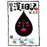幽玄漫玉日記 3(KADOKAWA) [電子書籍]