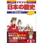 奈良の都―奈良時代(小学館 版学習まんが―少年少女日本の歴史〈3〉) (小学館) [電子書籍]