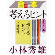 合本 考えるヒント(1)~(4)【文春e-Books】 [電子書籍]