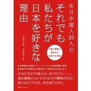 在日中国人33人のそれでも私たちが日本を好きな理由 (阪急コミュニケーションズ) [電子書籍]