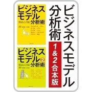 ビジネスモデル分析術1&2合本版(CCCメディアハウス) [電子書籍]
