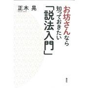 お坊さんなら知っておきたい「説法入門」 (春秋社) [電子書籍]