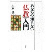 あなたの知らない「仏教」入門 (春秋社) [電子書籍]