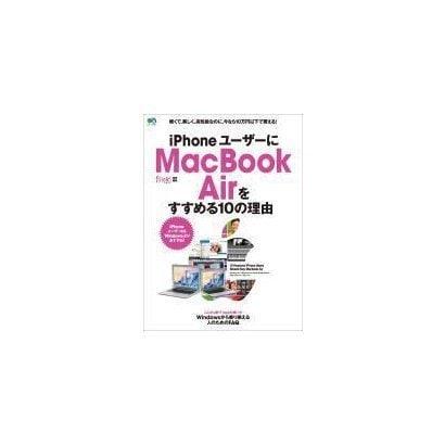 エイムック iPhoneユーザーにMacBook Airをすすめる10の理由(エイ出版) [電子書籍]