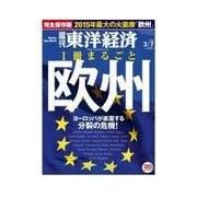 週刊東洋経済 2015/3/7号 一冊まるごと欧州(東洋経済新報社) [電子書籍]