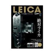 ライカ通信 LEICA ライカ通信スペシャル(エイ出版) [電子書籍]