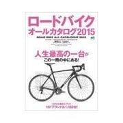 エイムック ロードバイクオールカタログ2015(エイ出版) [電子書籍]