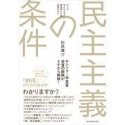 民主主義の条件(東洋経済新報社) [電子書籍]