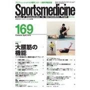 スポーツメディスン No.169(ブックハウス・エイチディ) [電子書籍]