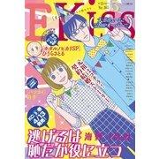 EKiss 2015年5月号 (2015年3月25日発売)(講談社) [電子書籍]