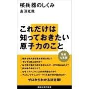 核兵器のしくみ(講談社) [電子書籍]