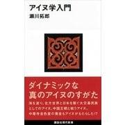 アイヌ学入門(講談社) [電子書籍]