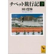 チベット旅行記〈下〉(講談社) [電子書籍]