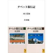チベット旅行記 合本版(講談社) [電子書籍]
