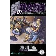 鋼の錬金術師19巻(スクウェア・エニックス) [電子書籍]