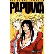 PAPUWA8巻(スクウェア・エニックス) [電子書籍]