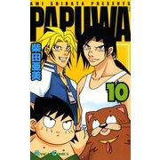 PAPUWA10巻(スクウェア・エニックス) [電子書籍]