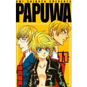 PAPUWA11巻(スクウェア・エニックス) [電子書籍]