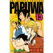 PAPUWA13巻(スクウェア・エニックス) [電子書籍]