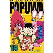 PAPUWA14巻(スクウェア・エニックス) [電子書籍]