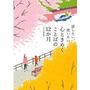 話したい、使いたい 心ときめくことばの12か月(KADOKAWA) [電子書籍]