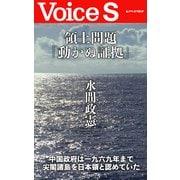 領土問題「動かぬ証拠」 【Voice S】(PHP研究所) [電子書籍]